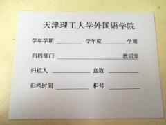 国产 定制卡片 (资料柜上可用,100个/包)8*12公分 货号160.GC-Q