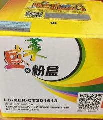 莱盛LS-XER-CT201613黑色粉盒 (货号170.HCG009)