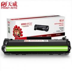 天威(PrintRite)CE278A硒鼓 高清版 适用惠普HP278A 78A P1606dnf M1536dnf P1566打印机 墨粉盒打印机 货号210.X21