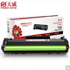 天威 CC388A硒鼓 高清大容量 HP88A 适用惠普HP 1007 P1008 P1106 P1108 M1136 M1213 m126打印机 货号210.X20