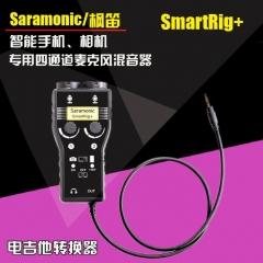 现货隔日达  枫笛SmartRig+枫迪单反手机转XLR卡侬头3.5M麦克风话筒一接二吉他 货号230.F218