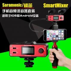 现货隔日达  枫笛smartmixer枫迪手机直播视频摄像手持稳定器苹果安卓录音套件 货号230.F219