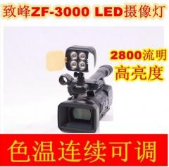 现货次日达  致峰ZF-3000 led摄像灯婚庆补光灯ZF3000 led摄影灯摄像机灯  货号230.F239