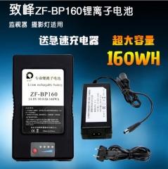 现货隔日达  致峰BP160广播摄像机监视器索尼V口V型卡口大锂电池   货号230.F241