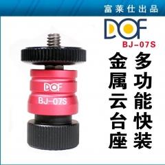 现货次日达  富莱仕DOF 快装小云台魔术手云台魔术手快装头监视器云台BJ-07S  (三个装)  货号230.F246