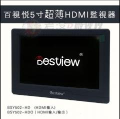 现货隔日达 百视悦 BSY502-HDO 5寸高清监视器HDMI监视器 大疆如影超薄液晶屏 货号230.F305