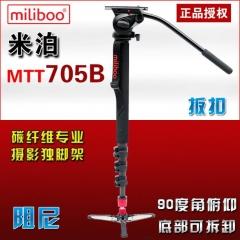 现货隔日达  miliboo米泊MTT705B摄像机独脚架摄影单反轻型脚架便携8层碳纤维  货号230.F330