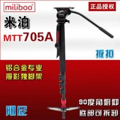 现货隔日达  miliboo米泊MTT705A独脚架单反便携摄像机支架2kg1.85m含液压云台  货号230.F331