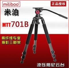 现货隔日达  miliboo米泊MTT701B摄像机广播广电三角架专业稳定型大三脚架套装  货号230.F332