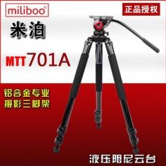 现货隔日达  miliboo米泊MTT701A摄影摄像便携单反三脚架摄像机三脚架云台套装  货号230.F333