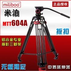 现货隔日达  米泊miliboo铁塔MTT604A 摄影摄像机三脚架 单反液压无极阻尼云台  货号230.F334