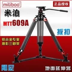现货隔日达  米泊miliboo专业单反微电影摄影摄像机三脚架MTT609A液压阻尼云台  货号230.F335