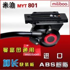 现货隔日达 米泊 miliboo MYT801专业摄像机平底云台碗径75mm 变脸王正  货号230.F336