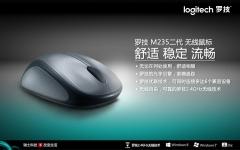 现货次日达 罗技(Logitech) M235 无线光电鼠标2代 货号190.L1
