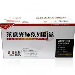 莱盛光标  Laser  硒鼓  LSGB-Q7516A(HP-Q7516A)(黑色)(AJ1953)
