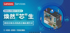 现货隔日达 联想桌面级产品维修(台式机,笔记本,一体机) 天津市市内六区  (货号220)