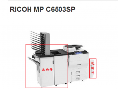 非现货七日达 理光MP C6503SP黑白数码复印机 质保一年 货号320