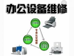 理光复印机3年维修服务(免费上门,不限叫修次数,24小时内到达) 货号320