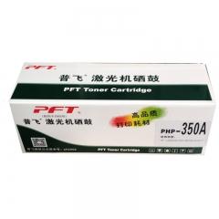 现货次日达 PFT普飞品牌130A(CF351A-CF353A)墨粉盒 适用于M176N/M177FW彩色激光一体机 货号290.XG20 套装