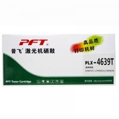 现货隔日达 PFT普飞品牌LT4639墨粉盒+LD4639硒鼓 【送货安装】 货号290.XG133