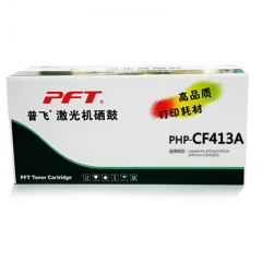 现货次日达 PFT普飞品牌CF413A硒鼓(品红色413a硒鼓)【送货安装】 适用于惠普(HP)M452 /M477 等激光打印机 货号290.XG162