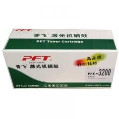 现货次日达 PFT普飞品牌3200MFP硒鼓【送货安装】 适用于富士施乐(Xerox)Phaser 3200MFP黑白激光打印机 货号290.XG164
