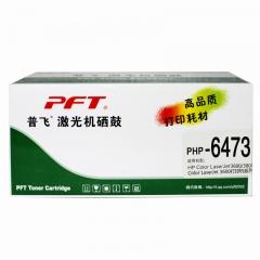 现货次日达 PFT普飞品牌惠普HP Q6473A品红色原装硒鼓(501A品红色硒鼓)货号290.XG183