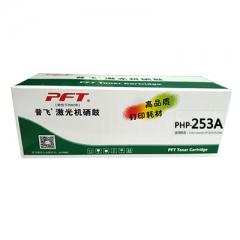 现货次日达 PFT普飞品牌惠普HP CE253A品红色原装硒鼓(504A品红色硒鼓)货号290.XG188