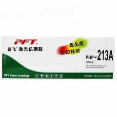 现货次日达 PFT普飞品牌331Y黄色硒鼓 适用于佳能LBP7110/IC MF8230等 货号290.XG192