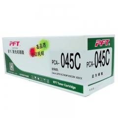 佳能PFT普飞品牌045青色硒鼓(CRG045 C) 适用于MF635Cx/MF633Cdw/MF631Cn/LBP613Cdw/LBP611Cn等 货号290.XG195