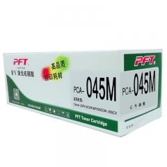佳能PFT普飞品牌045品红色硒鼓(CRG045M) 适用于MF635Cx/MF633Cdw/MF631Cn/LBP613Cdw/LBP611Cn等 货号290.XG196